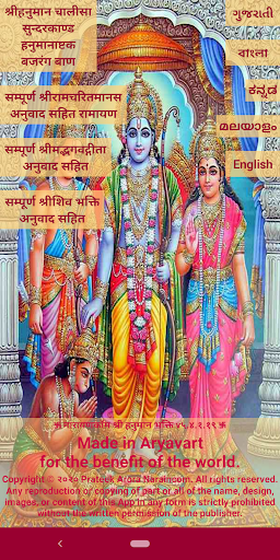 Hanuman Chalisa and Sunderkand screenshots 1