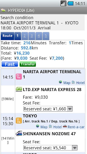 HyperDia - Japan Rail Search  screenshots 2