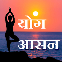 Yoga Guide Hindi - योगा सम्पूर्ण गाइड
