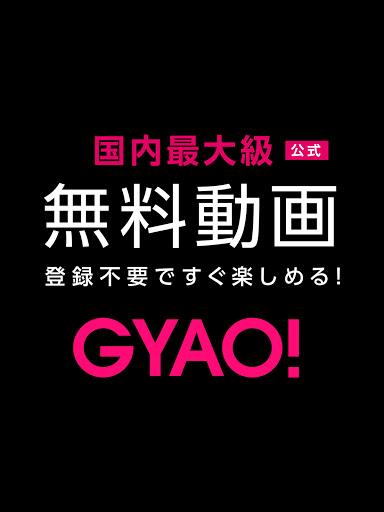 GYAO! - u7121u6599u52d5u753bu30a2u30d7u30ea apktram screenshots 7
