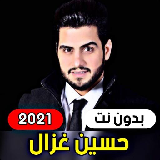 Hussain Ghazal 2021 (without internet) 1.0 screenshots 1