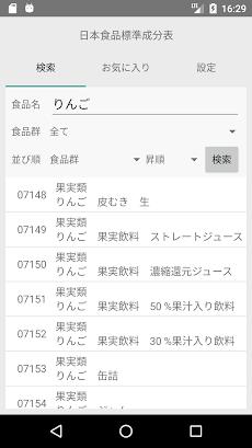 日本食品標準成分表のおすすめ画像1