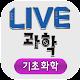LIVE과학 기초화학 Download for PC Windows 10/8/7