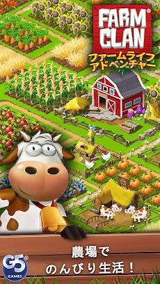 Farm Clan®:ファームライフ アドベンチャーのおすすめ画像1