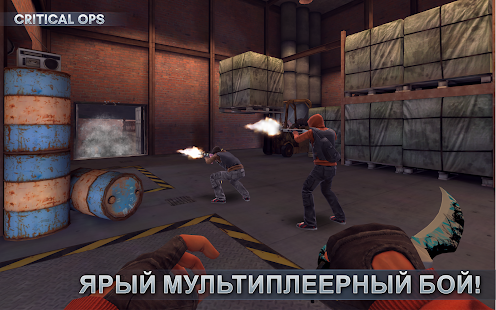 Critical Ops: Online Multiplayer FPS Shooting Game Screenshot