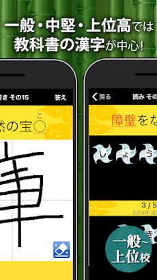 中学生漢字(手書き&読み方)-無料の中学生勉強アプリのおすすめ画像3