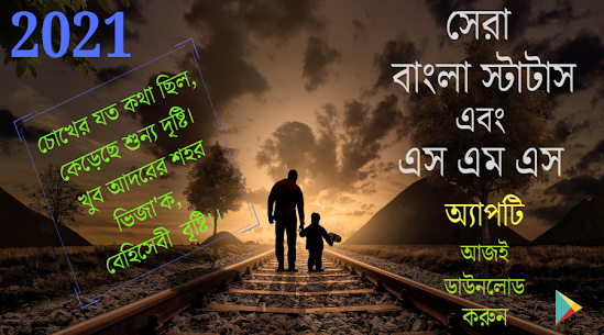 Top Bangla Status & For Pc (Windows And Mac) Download Now 1