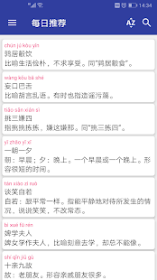 Chinese Idiom Dictionary - offline edition
