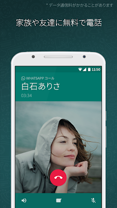 WhatsApp Messengerのおすすめ画像3