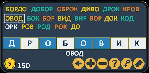 u0421u043eu0441u0442u0430u0432u044c u0441u043bu043eu0432u0430 u0438u0437 u0441u043bu043eu0432u0430 291 screenshots 6