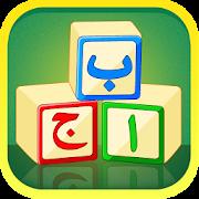 Learn Urdu Kids