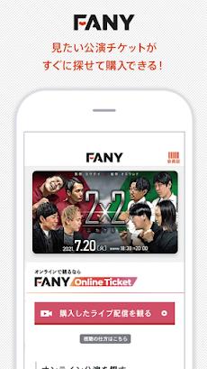 FANYアプリのおすすめ画像1