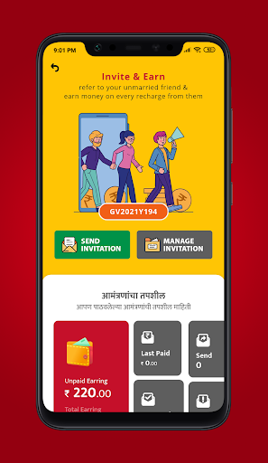 Gavali Vivah - Marathi Gavali Matrimony  screenshots 5