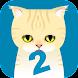 かわいい猫がいっぱい! ねこやしき2 - Androidアプリ