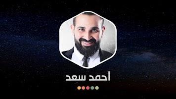 أحمد سعد 2021 بدون نت | مع الكلمات