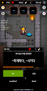 Dungeon Words English-Korean