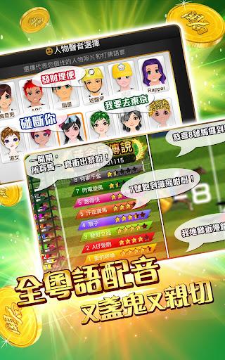 u958bu5c40 (u6e2fu5f0fu9ebbu96c0u3001u78b0u69d3u724cu3001u767eu5bb6u6a02u300121u9edeu3001u8f2au76e4u3001u5fb7u5ddeu64b2u514bu3001u9b5au8766u87f9u3001u5927u7d30u3001u9ec3u91d1u99acu3001u8001u864eu6a5fu3001u63a5u9f8du3001u8f2au76e4) 87.00.09 screenshots 24