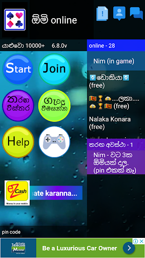 Omi online - Sri Lankan card game 10.4 screenshots 3