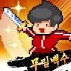 무림백수: 방치형 무협 RPG 대표 아이콘 :: 게볼루션
