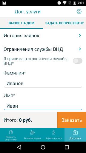 INVITRO  Screenshots 4