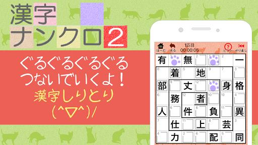 u6f22u5b57u30cau30f3u30afu30eduff12uff5eu7121u6599u306eu6f22u5b57u30afu30edu30b9u30efu30fcu30c9u30d1u30bau30ebuff01u8133u30c8u30ecu3067u304du308bu6f22u5b57u30b2u30fcu30e0 screenshots 3