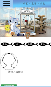 Cherish Memory 1.0 APK Mod Updated 3
