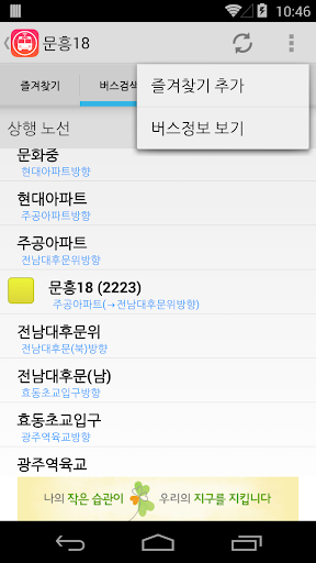 광주버스 for android For PC Windows (7, 8, 10, 10X) & Mac Computer Image Number- 10