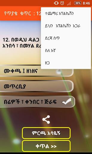 Amharic u12a5u1295u1246u1245u120du123d Riddles  screenshots 9