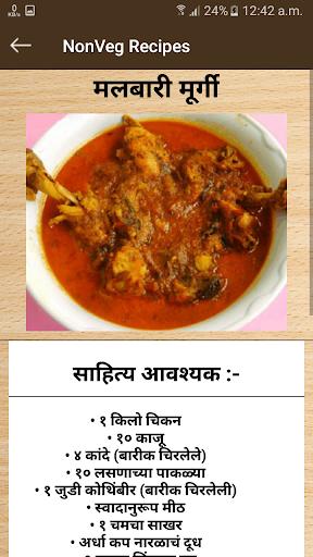 Marathi Non Veg Recipes modavailable screenshots 6