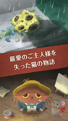 猫のニャッホ 〜ダメかわ猫のほっこり物語〜のおすすめ画像1