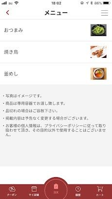 釜飯と串焼とりでんテイクアウト予約アプリのおすすめ画像2