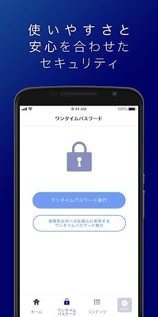 みずほ銀行 みずほダイレクトアプリのおすすめ画像3