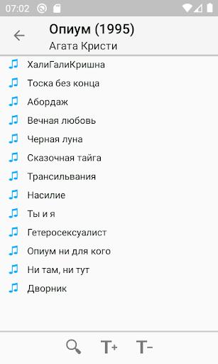 Песни с аккордами For PC Windows (7, 8, 10, 10X) & Mac Computer Image Number- 7