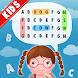 子供のための教育用単語検索ゲーム -  Word Games - Androidアプリ
