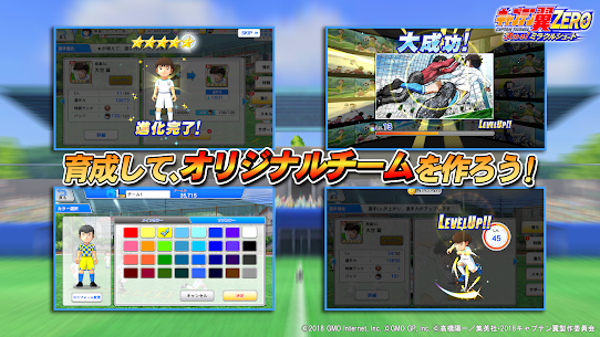 キャプテン翼ZERO MOD Apk~決めろ! (Weak Enemies) Download 3