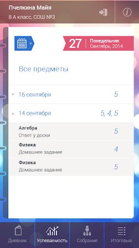 u041cu043eu0439 u0434u043du0435u0432u043du0438u043a 1.8.8 Screenshots 6