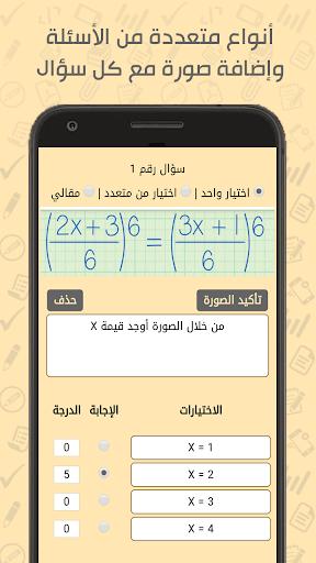 E-exams  Screenshots 3