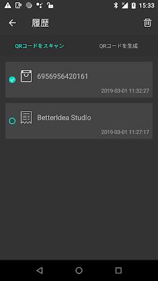 QRコードリーダー -  QRスキャナ、QRコードジェネレータのおすすめ画像5