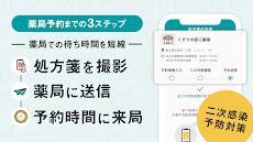 お薬手帳-予約もできる無料のお薬手帳アプリのおすすめ画像2