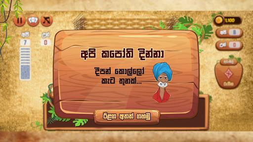 Omi game : The Sinhala Card Game  screenshots 4