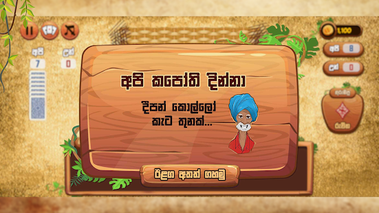 Omi game : The Sinhala Card Game 2.0.1 Screenshots 4