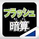 フラッシュ暗算(あそんでまなぶ!シリーズ)