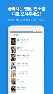 리디북스 – 전자책부터 웹툰, 웹소설까지! 2
