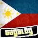学ぶタガログ語、フィリピン語