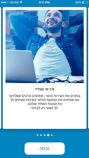 WeFix (Israel) apktram screenshots 1