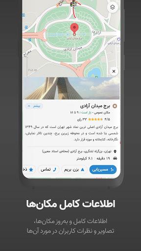 نشان - نقشه و مسیریاب فارسی - Neshan  screenshots 2