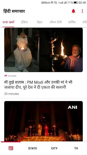 public hindi local news screenshot 1