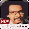 اغاني مصطفى سيد احمد كاملة app apk icon