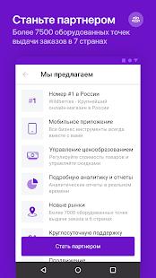 WB u041fu0430u0440u0442u043du0451u0440u044b 1.30.6 Screenshots 6