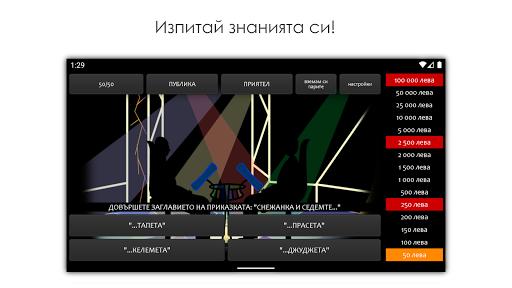 u0412u0437u0435u043cu0438 u041fu0430u0440u0438u0442u0435 8.3 screenshots 1